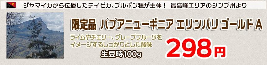 今月のおすすめ豆 限定品 パプアニューギニア エリンバリ ゴールド A