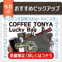 オリジナルデリバッグの限定セットが登場! COFFEE TONYA Lucky BAG ラッキーバッグ