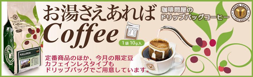 お湯さえあればコーヒー