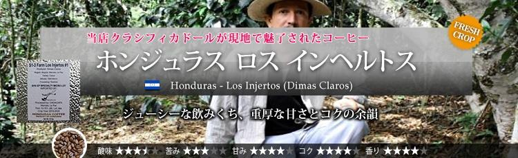 ホンジュラス ロス インヘルトス Honduras - Los Injertos (Dimas Claros)