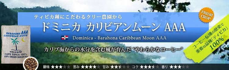ドミニカ カリビアンムーン AAA - Dominica Barahona Caribbean Moon AAA