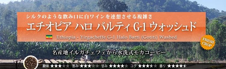 エチオピア ハロ バルティ G-1 ウォッシュド - Ethiopia Yirgacheffe G-1 Halo Barti (Gotiti) Washed