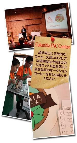 FNCが開催「ナショナル・クオリティコンテスト」