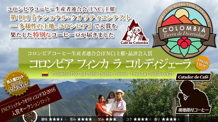 コロンビア FNC ナショナル・クオリティーコンテスト - 多様性の土地コロンビア 2016 入賞落札銘柄 フィンカ ラ コルディジェーラ #23 - Colombia FNC 1st Coffee Quality Contest Finca La Cordillera #23