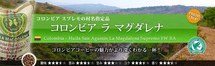コロンビア ラ マグダレナ - Colombia Huila San Agustin La Magdalena Supremo RA