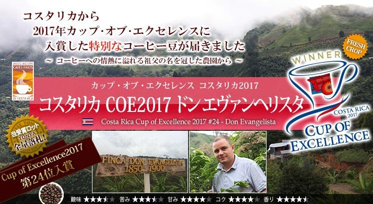 コスタリカ COE2017 #24 ドン エヴァンヘリスタ - Costa Rica Cup of Excellence 2017 #24 Don Evangelista