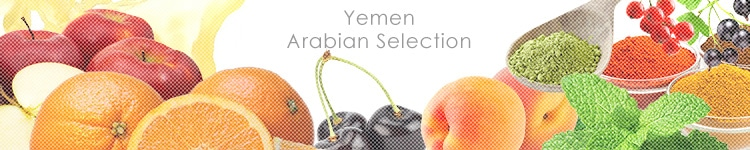 イエメン アラビアン セレクションのカッピングイメージ