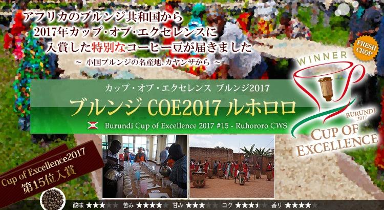 ブルンジ COE2017 #15 ルホロロ CWS - Burundi Cup of Excellence 2017 #15 Ruhororo CWS