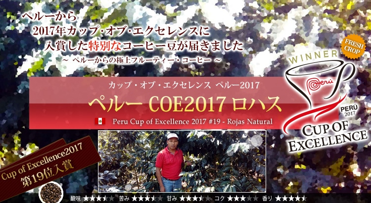 ペルー COE2017 #19 ロハス - Peru Cup of Excellence 2017 #19 Rojas Natural