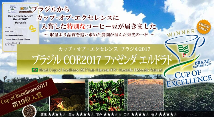 ブラジル COE2017 #19 ファゼンダ エルドラド - Brazil Cup of Excellence 2017 Late Harvest #19 Fazenda Eldorado Natural