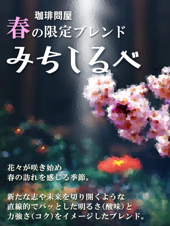 春のブレンド「みちしるべ」1