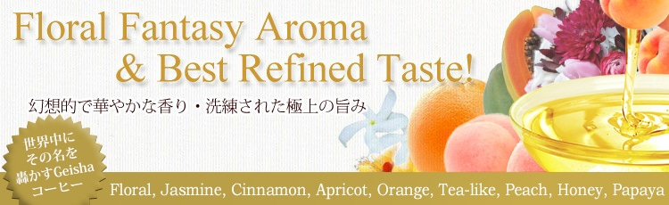 Floral aldehydic note & Best refined taste 幻想的で華やかな香り・洗練された極上の旨み