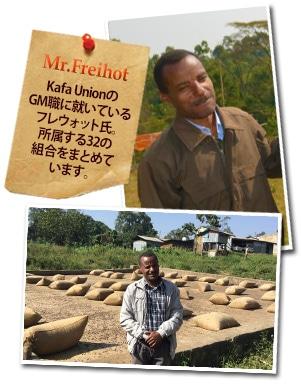 エチオピア ブネエ ダネ シャオについて
