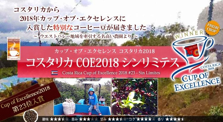 コスタリカ COE2018 シンリミテス - Costa Rica Cup of Excellence 2018 #23 Sin Limites