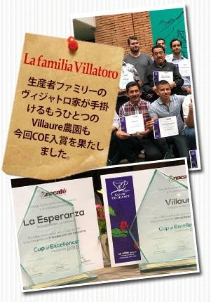 ガテマラ COE2018 ラ エスペランサについて