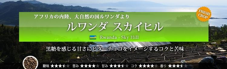 ルワンダ スカイヒル - Rwanda Sky Hill
