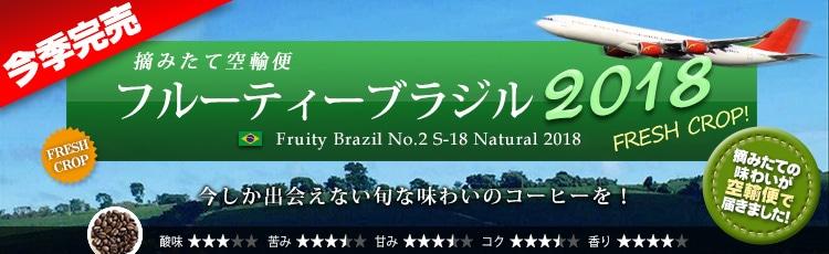 空輸便2018 フルーティーブラジル S-18 - Fruity Brazil No.2 S-18 Natural 2018