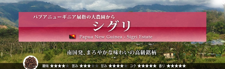 シグリ - Papua New Guinea Sigri Estate