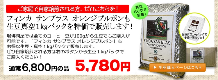 希少種オレンジブルボン もちろん生豆真空1kgパックで販売します! 生豆限定!