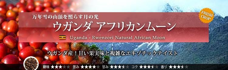 ウガンダ アフリカンムーン - Uganda Rwenzori Natural African Moon