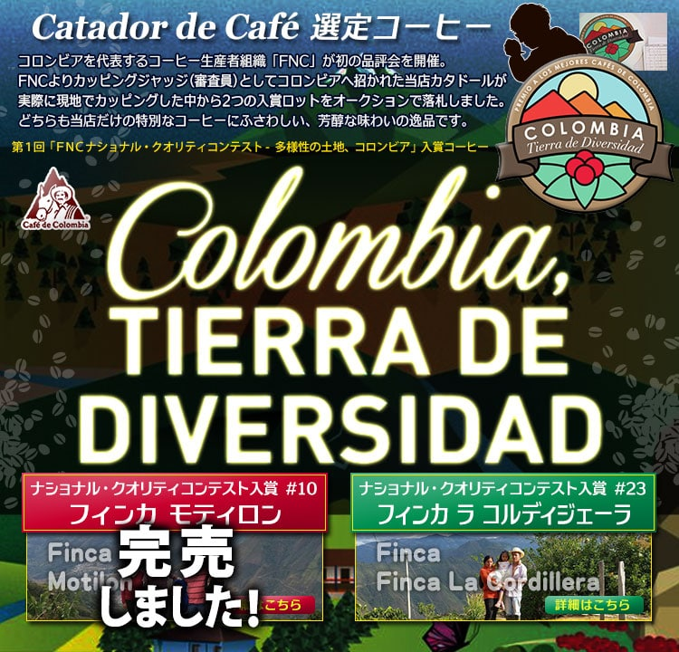 カタドール選定コーヒー 「コロンビア FNC ナショナル・クオリティーコンテスト - 多様性の土地コロンビア 2016」入賞ロット