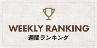 週間ランキングのご紹介