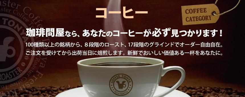 珈琲問屋なら、あなただけの美味しいコーヒーが必ず見つかります! 100種類以上の銘柄から、8段階のロースト、17段階のグラインドでオーダー自由自在。 ご注文を受けてから出荷当日に焙煎します。新鮮でおいしい価値ある一杯をあなたに。