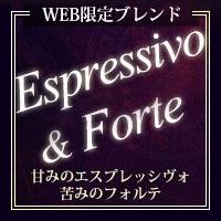 WEB限定ブレンド・エスプレッシヴォ&フォルテ