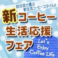 新コーヒー生活応援フェア