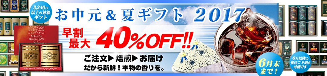 お中元&夏ギフト2017年珈琲問屋のギフト早割!最大40%OFF 6月末まで開催中!
