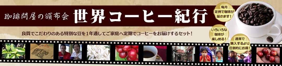 珈琲問屋の頒布会 世界コーヒー紀行