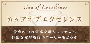 カップオブエクセレンス(Cup Of Excellence Coffee)