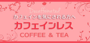 カフェインレスコーヒー(Decaffeinated Coffee)