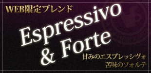 WEB限定ブレンド Espressivo & Forte