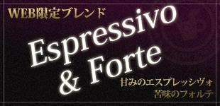 WEB限定ブレンド Espressivo & Forte