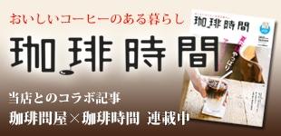 「欲しい」が見つかる!雑誌、珈琲時間とのコラボレーション企画 珈琲時間×珈琲問屋