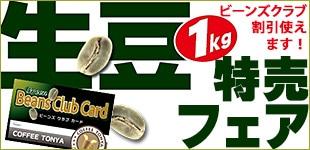 生豆1Kg特売フェア