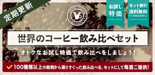 世界のコーヒー飲み比べ
