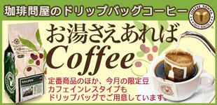 珈琲問屋のドリップバッグ「お湯さえあればコーヒー」