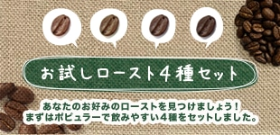ローストお試しメール便