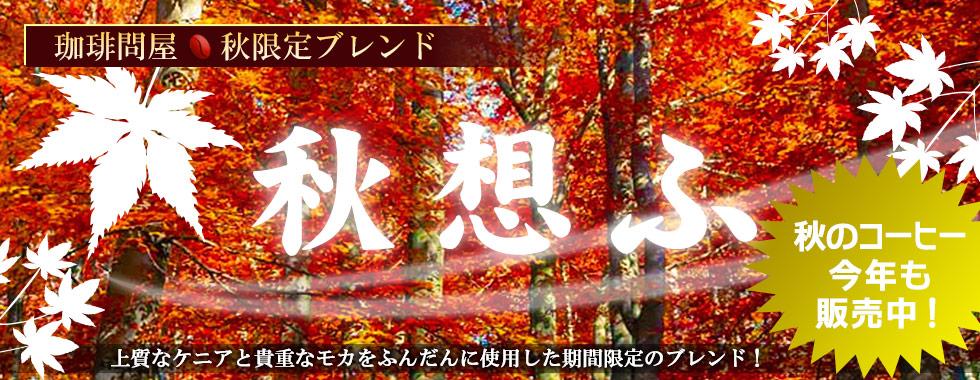 季節限定ブレンド「秋想ふ」