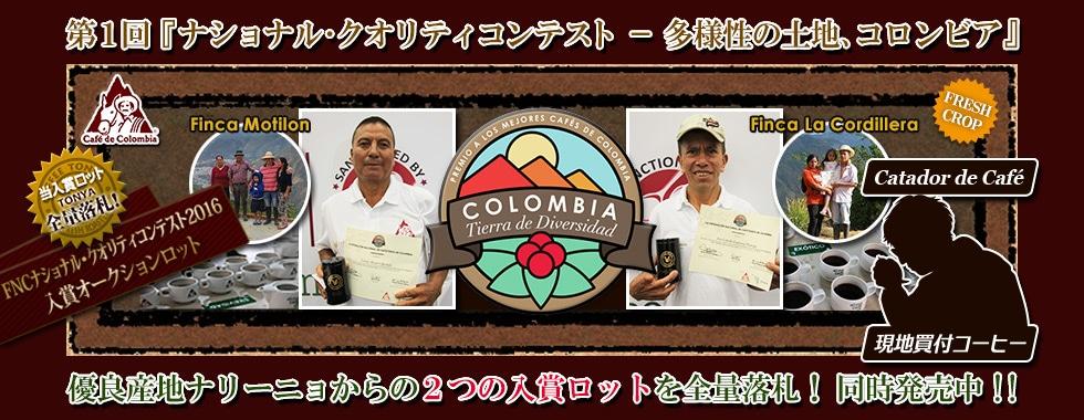 「コロンビア FNC ナショナル・クオリティーコンテスト - 多様性の土地コロンビア 2016」入賞コーヒー