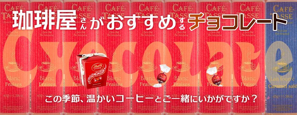 珈琲問屋のチョコレート