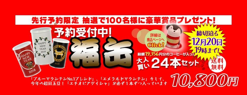 福缶大人買い24本セット