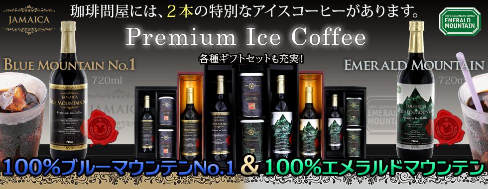 珈琲問屋のプレミアムアイスコーヒー!