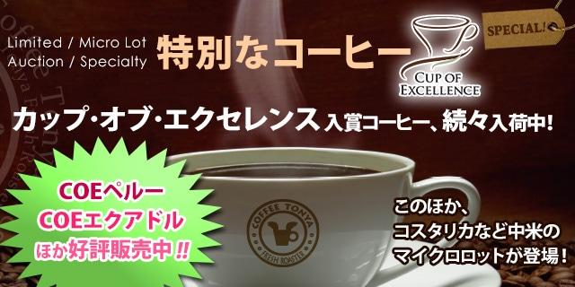 カップオブエクセレンス入荷!特別なコーヒー