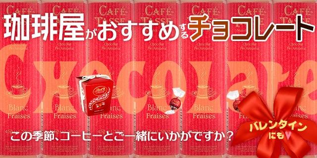 珈琲問屋のチョコレート・バレンタインデー