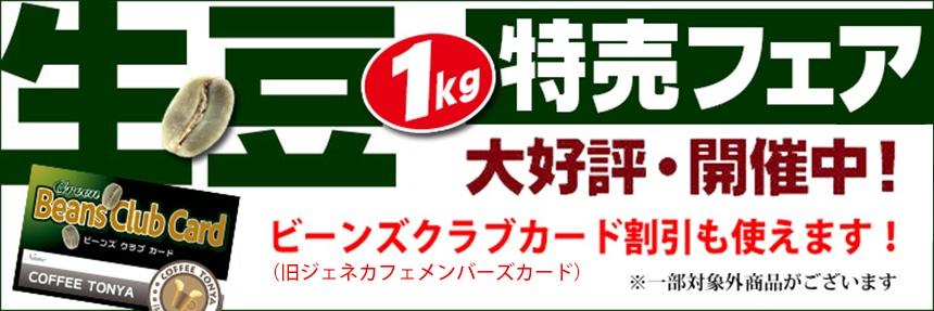 ネット限定 生豆1Kg特売フェア 大好評 開催中!ビーンズクラブカード割引も使えます!