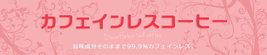 カフェインレスコーヒー(Decaffeinated Coffee)旨味成分そのままで99.9%カフェインレス