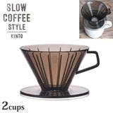 KINTO キントー SLOW COFFEE STYLE ブリューワー 2cups クリアグレー SCS-02-BR-CGY 27649